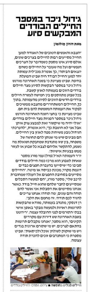 Yediot Haifa Dec. 2014